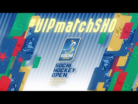Видеодневник: VIP-Матч на Sochi Hockey Open 2018