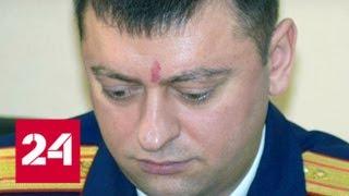 Высокопоставленного саратовского следователя уволили после проверки - Россия 24