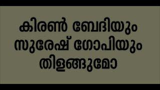 Suresh Gopi Thilangumo 01/02/15 Sthree