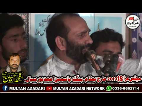 Zakir Syed Zuriat Imran Sherazi I18 March 2019 I Jalsa Zakir Syed Muhammad Hussain Shah