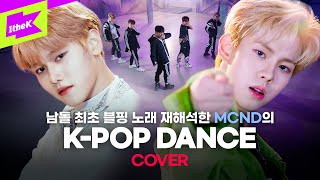 [4K] 또 퍼포먼스 정점 찍은 신인 남돌 MCND(엠씨엔디) | BTS BLACKPINK X1 5SOS | Cover DanceㅣChoreography | PERFORMANCE