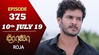 ROJA Serial | Episode 375 | 10th July 2019 | Priyanka | SibbuSuryan | SunTV Serial |Saregama TVShows