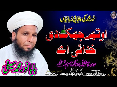 Murshid Bhala Howi-saifi Naat By Noor Muhammad Sifi video