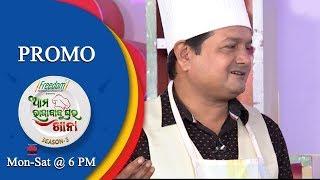 Ama Raja Babu Ghara Khana S:3 | 20 Nov 18 | Promo | Cookery Show with Celebs