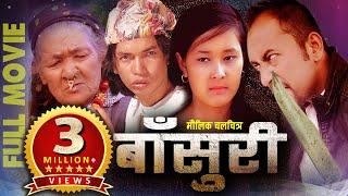 को रुदैन यस्तो Film हेरेपछि Nepali Full Movie BANSUR I Ft. Resham Bohora, Dalli BC, Surya Bohora