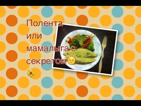 Секрет приготовления Мамалыги или Поленты без комков/ кукурузная каша