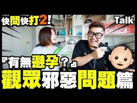 【Talk】快問快打2!『有無避孕?