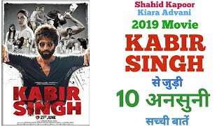 Kabir singh movie unknown facts budget box office trivia review revisit Shahid Kapoor Kiara advani