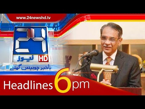 News Headlines | 6:00 PM | 16 December 2017 | 24 News HD