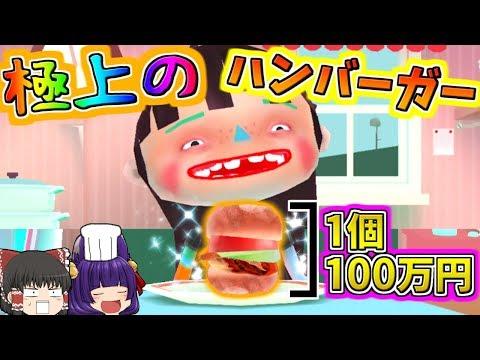 【ゆっくり実況】1個100万円のハンバーガー!?笑いで腹筋を崩壊させる極上うp主ハンバーガー完成!【たくっち】