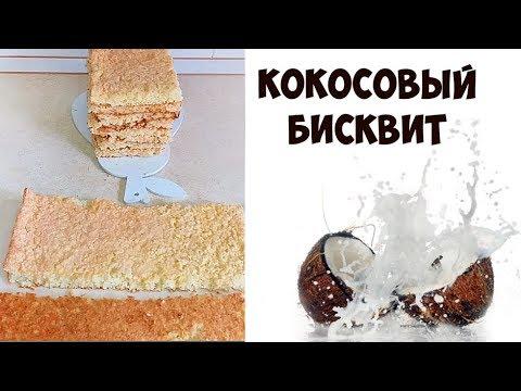 Нежный Кокосовый Бисквит Без Муки! Бесподобный Рецепт / Coconut Sponge Cake Recipe