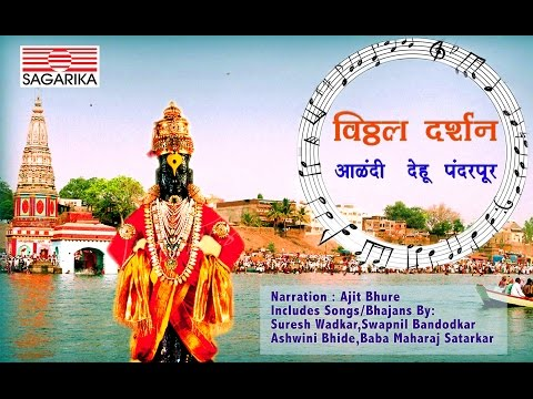 विठ्ठल दर्शन / आळंदी - देहू  - पंढरपूर / Temple Yatra