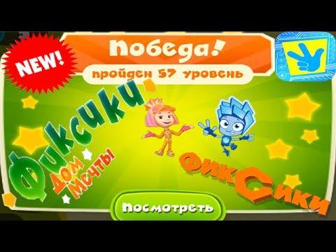 Фиксики Дом Мечты #6 (51-60 уровни) СИМКА с Нами! Детское игровое видео как мультик