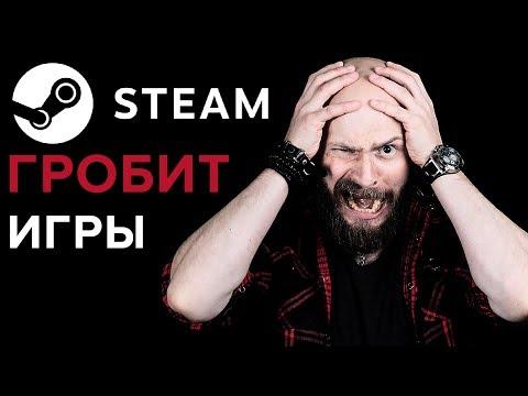 Игросториз: Valve убивает Steam