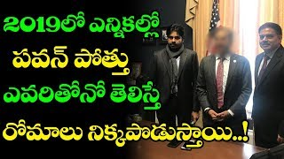 Pawan Kalyan Gives Clarity on Janasena Alliance in 2019 Elections | Janasena Party | Ap Politics
