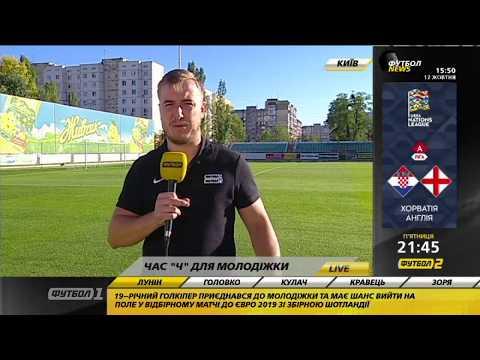 Последние новости перед матчем молодежных сборных Украины и Шотландии