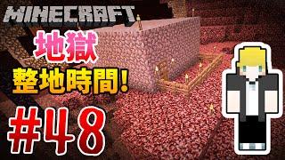 【Minecraft】巢哥實況:Lonely Island陸地系列#48 地獄基地建設、整地時間....!【當個創世神】