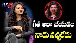 గీత అలా చేయడం నాకు నచ్చలేదు : భాను | Bigg Boss 2 Contestant Bhanu About Geetha Madhuri