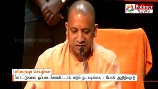 UP's CM warns Property developers to handover houses as promised   Polimer News
