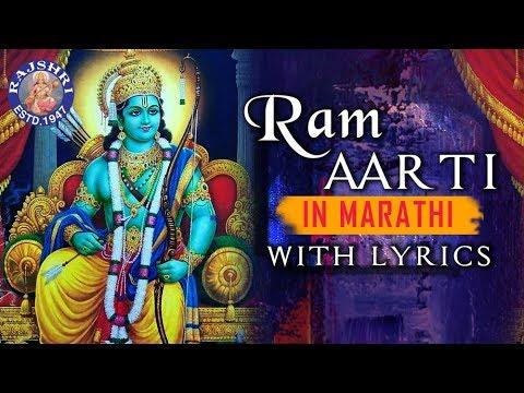 Full Ram Aarti In Marathi With Lyrics | राम आरती | Popular Ram Aarti In Marathi | रामाची आरती