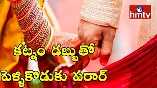 Groom Escapes with Dowry Money and Gold Before Marriage In West Godavari