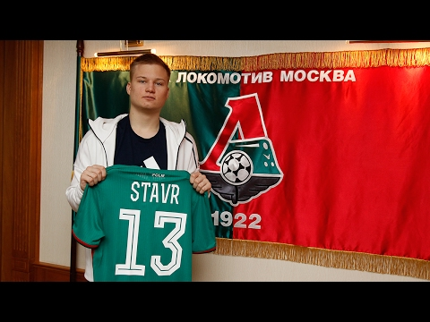 STAVR – в «Локомотиве»!