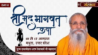 Vishesh - Shrimad Bhagwat Katha By PP. Radha Mohan Ji -14 August || Mathura || Day 5