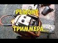 Триммер хускаврна 128R-ремонт....