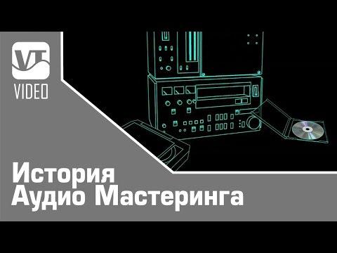 Бобби Овсински: История Аудио Мастеринга