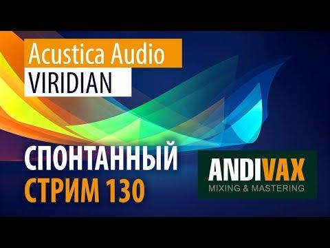 AV CC 130 - Acustica Audio VIRIDIAN (Telefunken. Pye и Helios снова вместе)