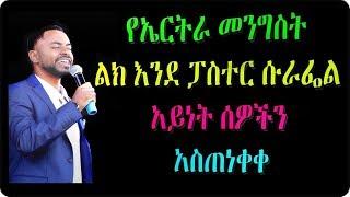 Ethiopia :የኤርትራ መንግስት  ልክ እንደ ፓስተር ሱራፌል  አይነት ሰዎችን  አስጠነቀቀ