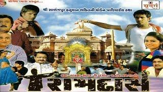 Gujarati New Movie Full 2017 | Ramdas | Gujarati Full Movie | Jeet Upendra, Jahanvi Patel   Y
