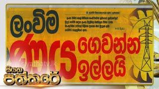 Siyatha Paththare | 20.01.2020 | @Siyatha TV