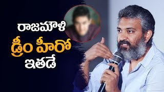 ss Rajamouli Reveals about his dream hero aamir khan | baahubali 2 | Dangal movie