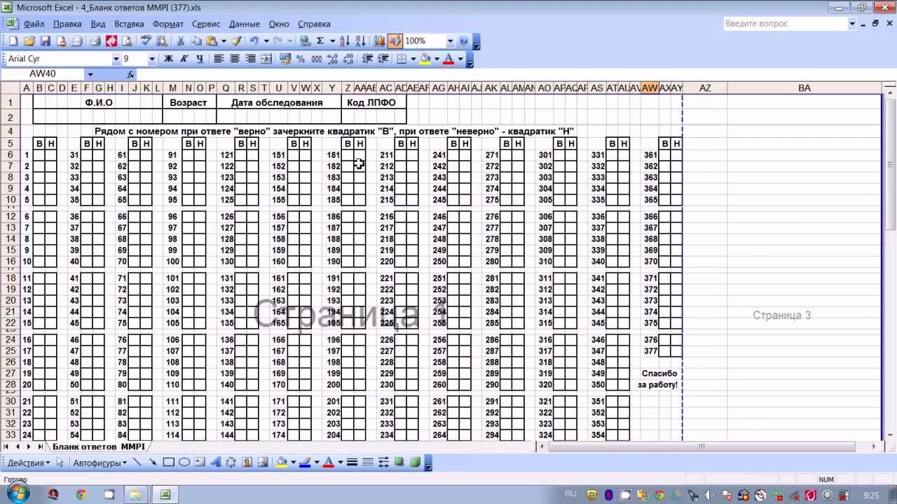 Mmpi ключ, общие  собчик mmpi ключи к тесту скачать  fastdownloaddotcom12