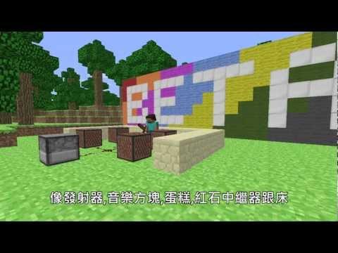 Minecraft進化史 (中文字幕) The evolution of Minecraft