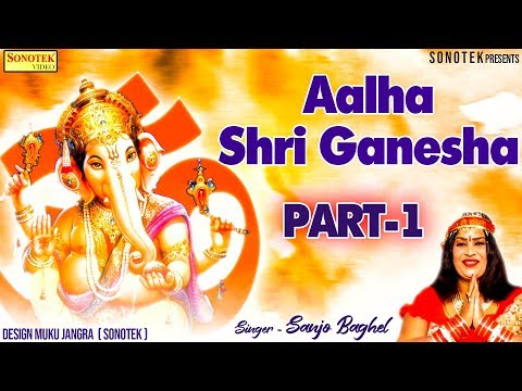 Aalha Shree Ganesh Ji  Sanjo Baghel video
