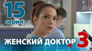 ЖЕНСКИЙ ДОКТОР - 3. Серия 15. Dr. Baby Dust 3. Episode 15