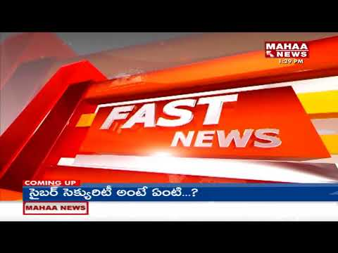 Today's Fast News | 11th July 2018 | Mahaa News