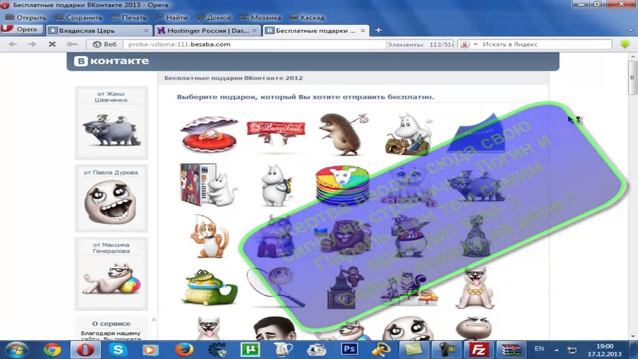 Как сделать фейк сайта Взлом страничек ВконтактеОдноклассниках создание сай