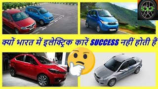 Why electric cars not success in india/why people not buy electric cars in india.