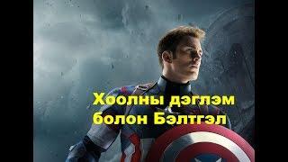 Captain America түүний хоолны дэглэм болон бэлтгэл