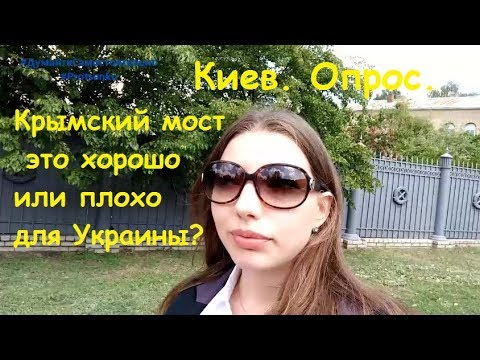 Киев. Опрос. Крымский мост открыт - это хорошо или плохо для Украины?