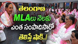 తెలంగాణా MLAలు నెలకు ఎంత సంపాదిస్తారో తెలిస్తే షాక్ | MLA Salaries in Telangana