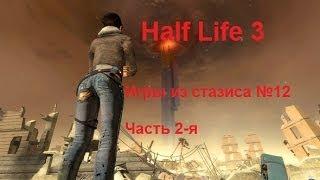 Почему отменили Half Life 3 Игры из стазиса №12. Часть 2-я.
