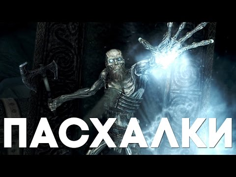 ТОП 10 | Лучшие пасхалки в Skyrim SE Remastered