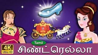 சின்றெல்லா | Cinderella in Tamil | Fairy Tales in Tamil | Tamil Stories | Tamil Fairy Tales