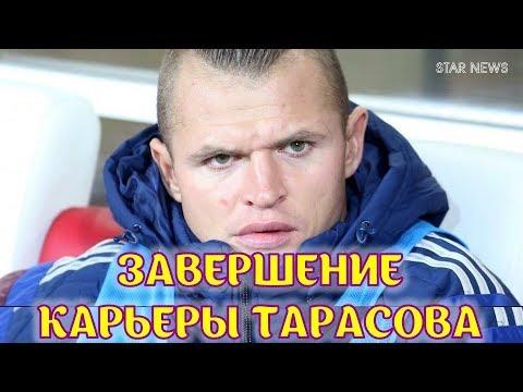 Дмитрий Тарасов – увольнение из «Локомотива»