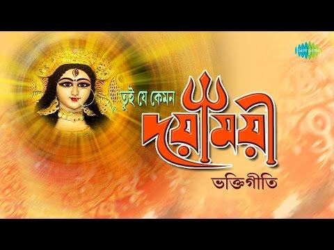 Top 8 Bengali Devotional Song   Tui Je Kemon Dayamoyee   Video Jukebox