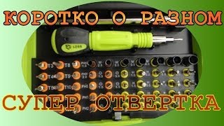 ОТВЕРТКА Screwdriver Tools Set 53 in1